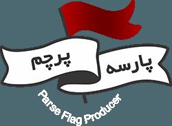 آرم جمهوری اسلامی را چه کسی طراحی کرد - پارسه پرچمدرباره پارسه پرچم